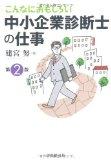 こんなにおもしろい中小企業診断士の仕事〈第2版〉